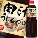 【送料無料】ヒゲタしょうゆ 味名人肉汁うどんつゆペットボトル1L×1ケース(全6本)