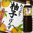 【送料無料】キッコーマン たっぷり柚子ぽんずペットボトル1L×1ケース(全6本)【100