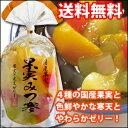 【送料無料】サンヨー 果実ゼリー 果実みつ寒400g×2ケース(全12個)【ゼリー】【サンヨー堂】