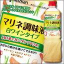 ミツカン マリネ調味液 白ワインタイプ1L×2ケース(全16本)