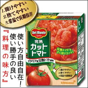 デルモンテ 完熟カットトマト388g×1ケース(全12個)〜果肉の贅沢〜