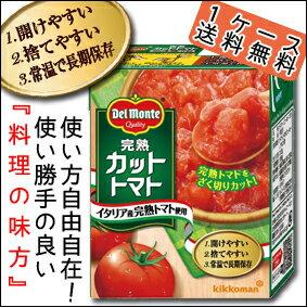 【送料無料】デルモンテ 完熟カットトマト388g×1ケース(全12個)〜果肉の贅沢〜