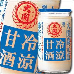 【送料無料】大関 冷涼甘酒 カップ詰180g瓶×2ケース(全60本)