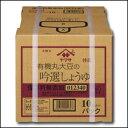 ヤマサ醤油 ヤマサ特選 有機丸大豆の吟選しょうゆ(保存料無添加)10Lバックインボックス×1本