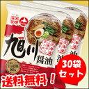 【送料無料】藤原製麺 北海道二夜干しラーメン 旭川醤油30袋入
