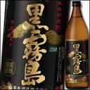 宮崎県 霧島酒造 本格芋焼酎 黒霧島(くろきりしま)25度900ml瓶×1本