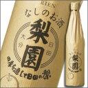 【送料無料】大分県・老松酒造 梨リキュール12度 梨園500ml×1ケース(全6本)