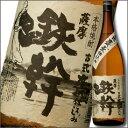 鹿児島県・オガタマ酒造 25度いも焼酎 薩摩 鉄幹1.8L×1本【1800ml】【本格焼酎】【しょうちゅう】