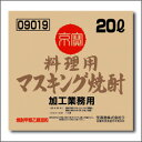 京都・宝酒造 「京寶」料理用マスキング焼酎 バッグインボックス20L×1本