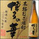 【送料無料】福徳長 25度 本格焼酎 博多の華 むぎ1.8L×1ケース(全6本)