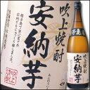 【送料無料】吹上焼酎 吹上安納芋1.8L瓶×1ケース(全6本)