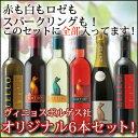 【送料無料】ヴィニョスボルゲス社 ポルトガルワイン6種飲み比べセット