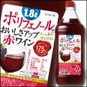 サッポロ ポレール ポリフェノールでおいしさアップたっぷりサイズの赤ワイン1.8Lペット×1ケース(全6本)