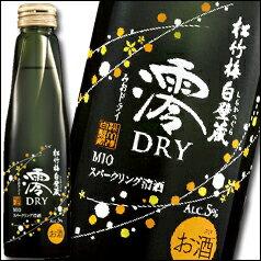 宝酒造 松竹梅白壁蔵「澪」<DRY>(みおドライ)スパークリング清酒 150ml×1本