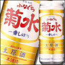 【送料無料】新潟県・菊水酒造 ふなぐち菊水一番しぼり缶1L×1ケース(全6本)