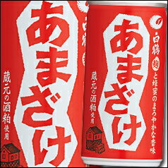 白鶴酒造 あまざけ缶入り190g×1ケース(全30本)
