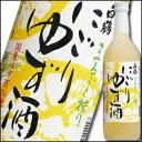 白鶴酒造 まるごと搾りにごりゆず酒720ml×1本【柚子】【果実酒】【にごり酒】