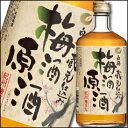 白鶴酒造 梅酒原酒720ml×1ケース(全6本)【うめ酒】【果実酒】