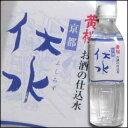 【送料無料】京都府 黄桜 お酒の仕込み水 伏水500ml×1ケース(全24本)