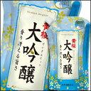 京都府・黄桜 大吟醸パウチ500ml×1ケース(全6本)