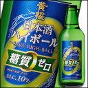 【送料無料】京都府・黄桜 日本酒ハイボール糖質ゼロ