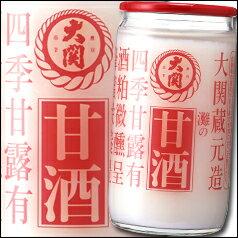 【送料無料】大関 甘酒カップ詰190g×1ケース(全30本)