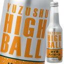 【送料無料】黄桜 ゆず酒ハイボール250ml瓶×2ケース(全24本)