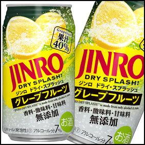 ジンロ ドライスプラッシュ グレープフルーツ35...の商品画像