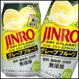 ジンロ ドライスプラッシュ グレープフルーツ350ml×24本入(1ケース)【DRY SPLASH!】【チューハイ】【JINRO】【眞露】【無添加】【焼酎】