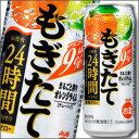 【送料無料】アサヒ もぎたて まるごと搾りオレンジライム500ml×2ケース(全48本)
