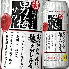 【送料無料】サッポロ 男梅サワー500ml缶×2ケース(全48本)【SAPPORO】【サッポロビール】