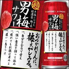 【送料無料】サッポロ 超男梅サワー500ml缶×2ケース(全48本)【SAPPORO】【サッポロビール】