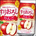 【送料無料】宝酒造 タカラCANチューハイ すりおろし りんご335ml缶×3ケース(全72本)