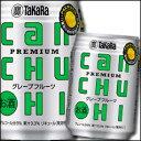宝酒造 タカラcanチューハイ グレープフルーツ250ml缶×1ケース(全24本)