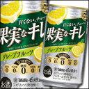 【送料無料】宝酒造 タカラ ゼロ仕立て 果実なキレ グレープフルーツ350ml缶×3ケース(全72本)