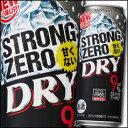 【送料無料】サントリー -196℃ ストロングゼロ ドライ500ml缶×2ケース(全48本)