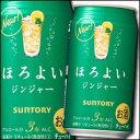 サントリー ほろよい ジンジャー350ml缶×1ケース(全24本)