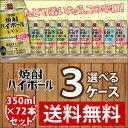 【送料無料】宝酒造 タカラ 焼酎ハイボール350ml缶9種類より3種選べる合計72本セッ