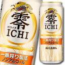 【送料無料】キリン 零ICHI(ゼロイチ)500ml缶×1ケース(全24本)
