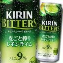 【送料無料】キリン キリンチューハイ ビターズ 皮ごと搾りレモンライム500ml缶×1ケース(全24本)【大容量】