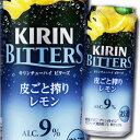 キリン キリンチューハイ ビターズ 皮ごと搾りレモン500ml缶×2ケース(全48本)