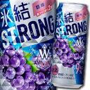 【送料無料】キリン 氷結ストロング 巨峰500ml缶×1ケース(全24本)【大容量】