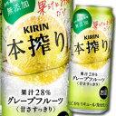 【送料無料】キリン 本搾りチューハイ グレープフルーツ500ml缶×1ケース(全24本)【大容量】