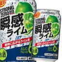 【送料無料】サントリー -196℃ストロングゼロ 瞬感ライム350ml缶×1ケース(全24本)