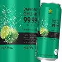 【送料無料】サッポロ チューハイ99.99(フォーナイン) クリアライム500ml缶×2ケース(全48本)