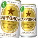 【送料無料】サッポロ SAPPORO+(サッポロプラス)350ml缶×2ケース(全48本)