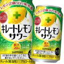 【送料無料】サッポロ キレートレモンサワー350ml缶×2ケース(全48本)