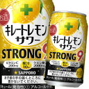 【送料無料】サッポロ キレートレモンサワーストロング350m...