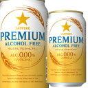 【送料無料】サッポロ プレミアムアルコールフリー350ml缶×3ケース(全72本)