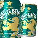サッポロ ホワイトベルグ350ml缶×1ケース(全24本)